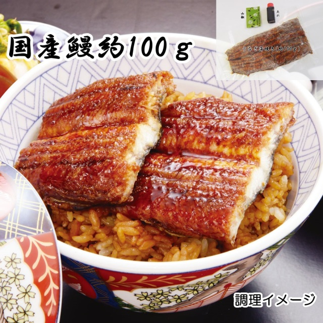うな丼用うなぎ蒲焼(約100g)
