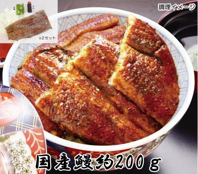 うな丼用うなぎ蒲焼(約200g)