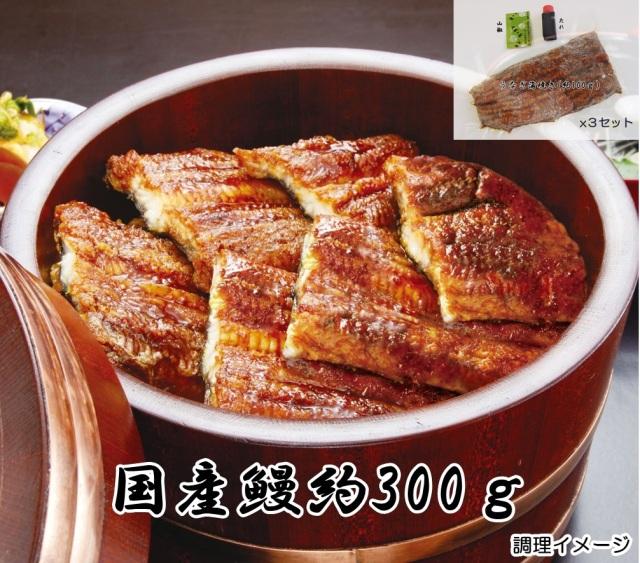 うな丼用うなぎ蒲焼(約300g)