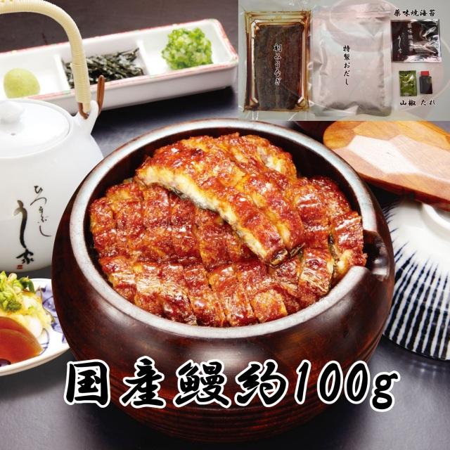 ひつまぶし (鰻:約100g)