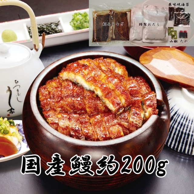 ひつまぶし (鰻:約200g)