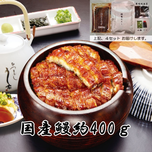 ひつまぶし (鰻:約400g)