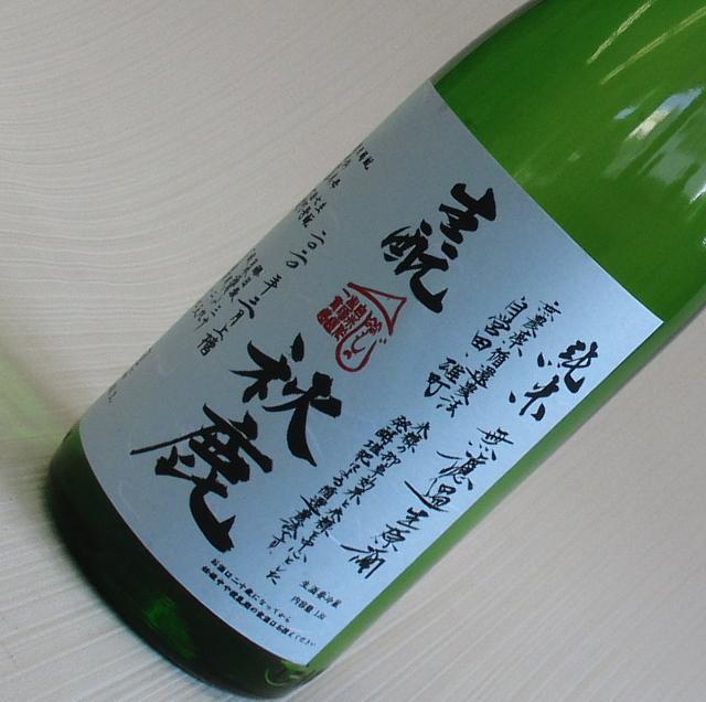 秋鹿 生酛 雄町 生原酒