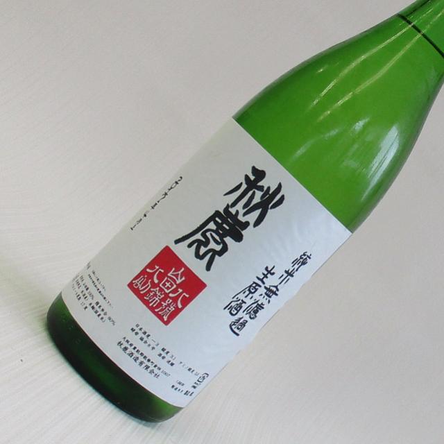 秋鹿 山八八 純米生原酒