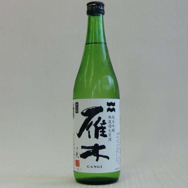 雁木 純米吟醸 生原酒720ml