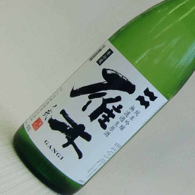 雁木 純米吟醸 生原酒