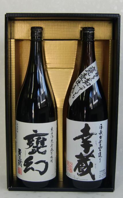 素焼き甕 貯蔵熟成 芋焼酎セット