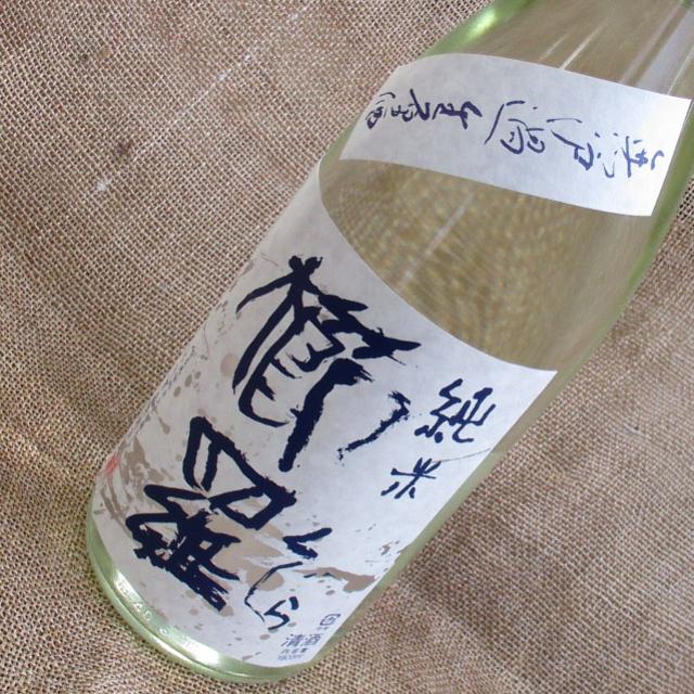 櫛羅 純米 無濾過生原酒