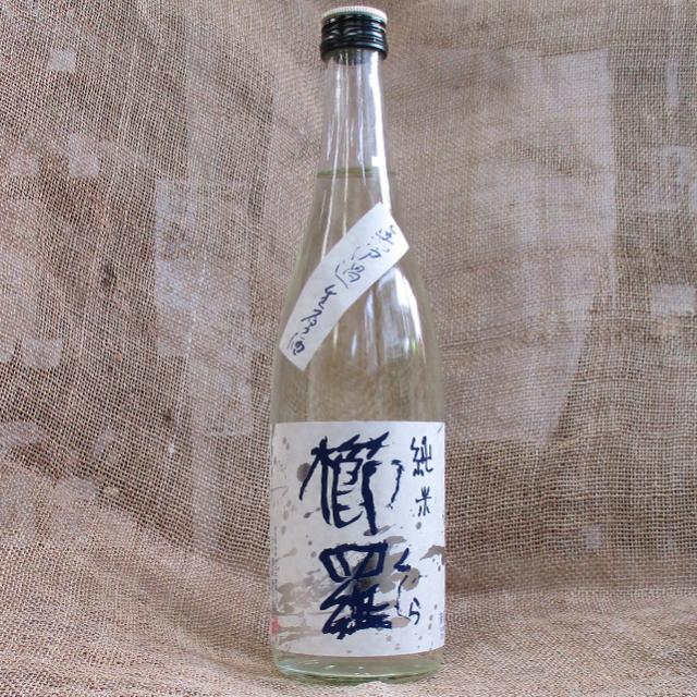 櫛羅 純米 無濾過生原酒720