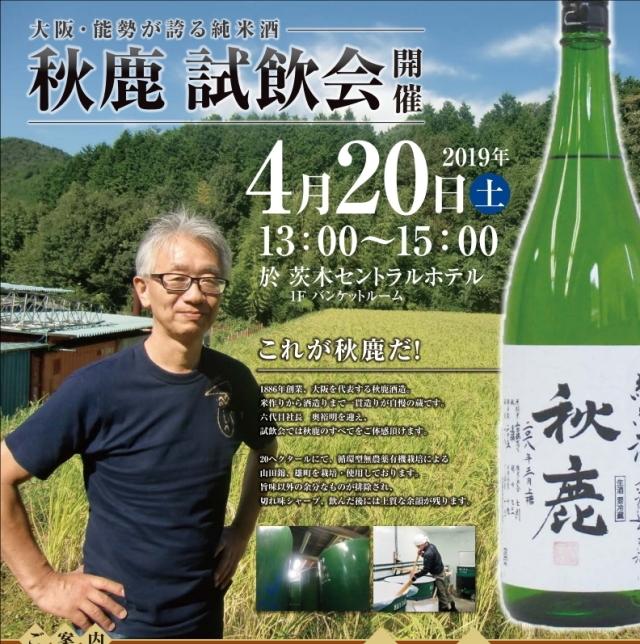 2019 秋鹿 試飲会
