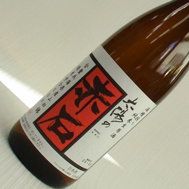太陽酒造 赤石 純米吟醸生原酒