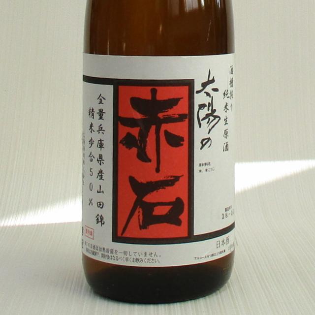 赤石 純米吟醸生原酒
