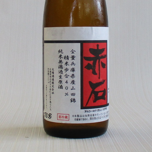 赤石 兵庫県加東市三草産山田錦