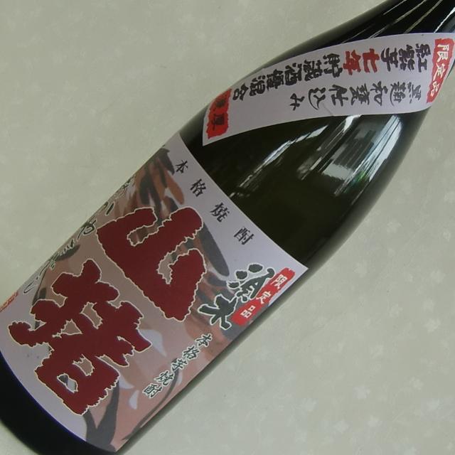 赤山猪 芋焼酎