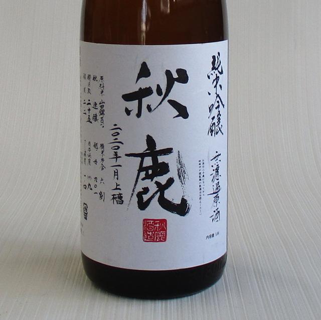秋鹿 純米吟醸1800