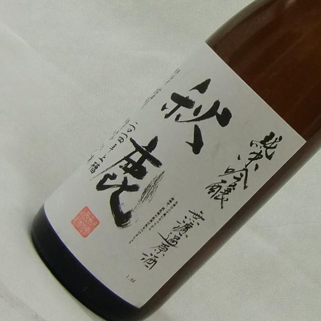 秋鹿 純米吟醸原酒