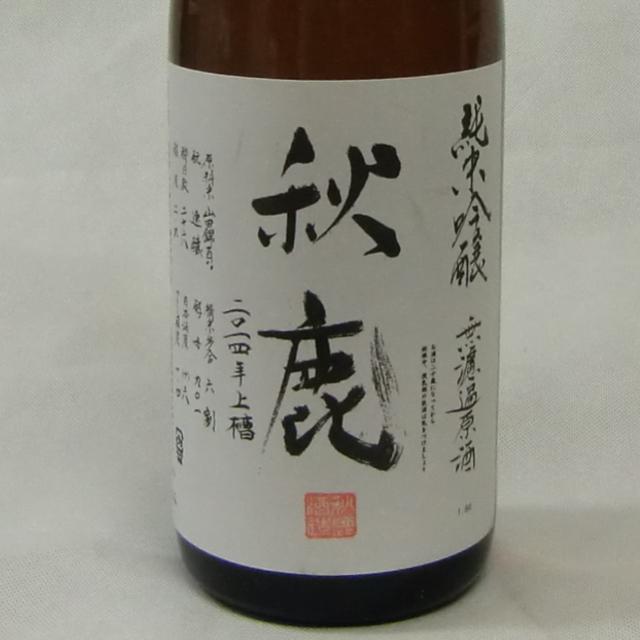 秋鹿 純米吟醸 原酒