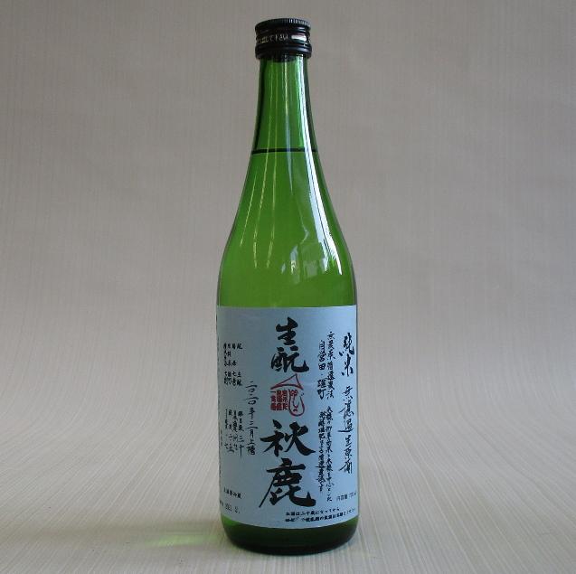 秋鹿 生酛 雄町 生原酒720
