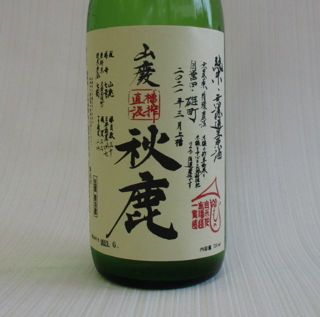 秋鹿 雄町 槽搾 山廃720