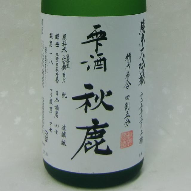 秋鹿 雫酒 純米大吟醸