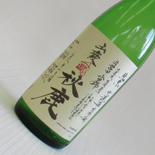 秋鹿 山田錦 へのへのもへじ 山廃純米1