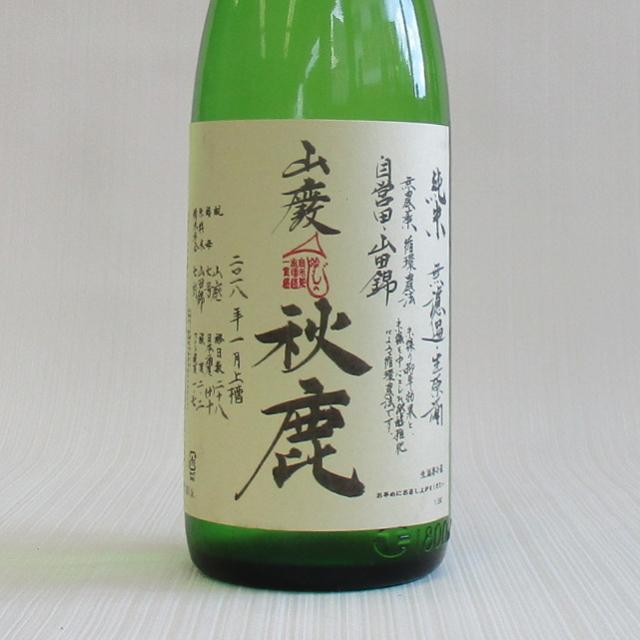 秋鹿 山田錦 へのへのもへじ 山廃純米2
