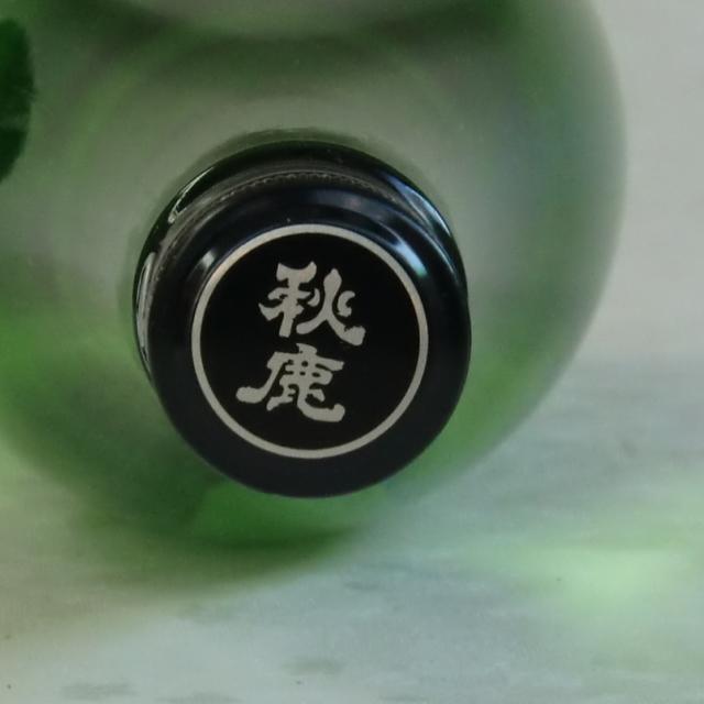 秋鹿 超辛口 純米吟醸 生原酒