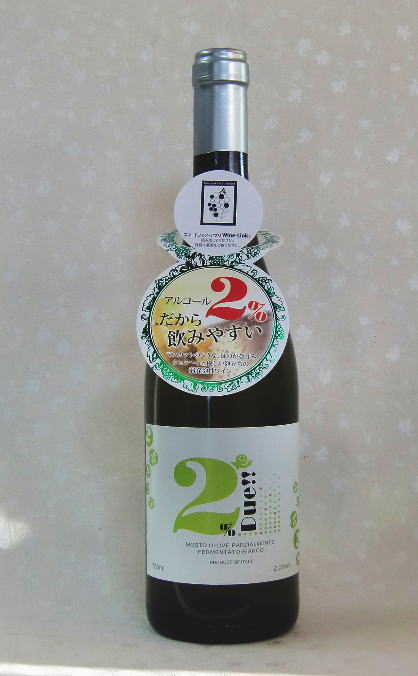 ドゥエ イタリア弱発泡ワイン