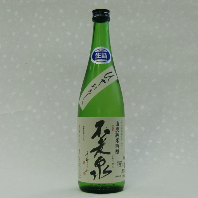 不老泉 ひやおろし 純米吟醸 720