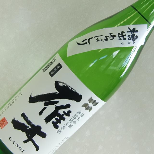 雁木 槽出あらばしり 純米吟醸生原酒1800