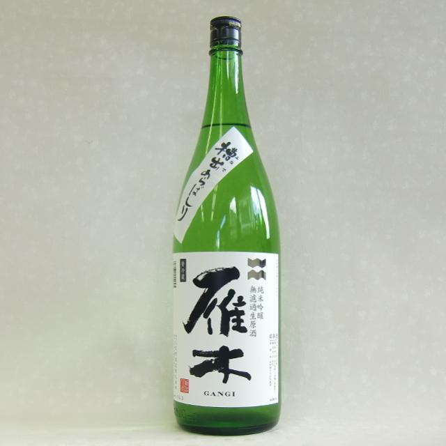 雁木 槽出あらばしり 純米吟醸生原酒720
