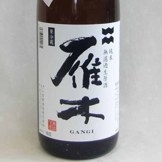 雁木 槽出あらばしり 純米生原酒1800