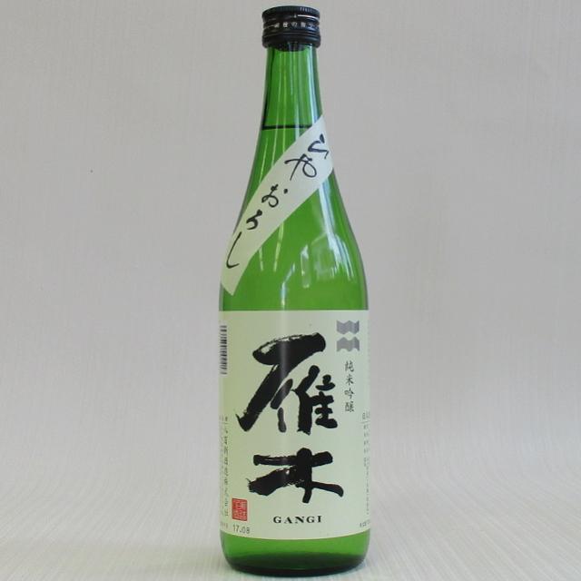 雁木 ひやおろし 純米吟醸 720