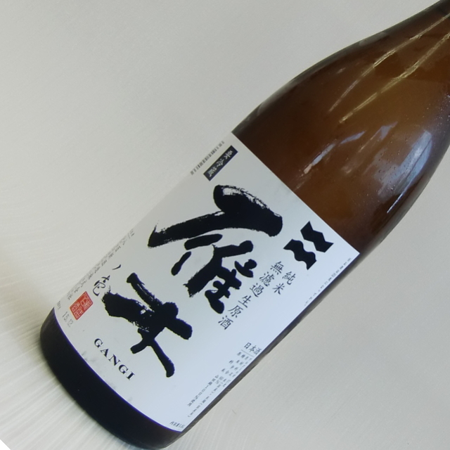 雁木 純米生原酒