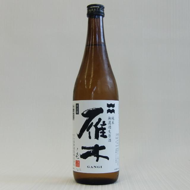 雁木 純米生原酒720ml