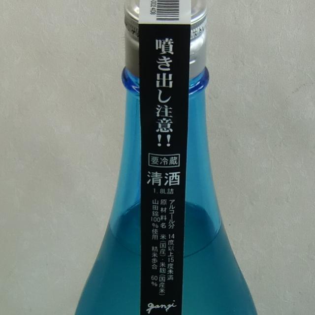 雁木 活性にごり 発砲純米生原酒