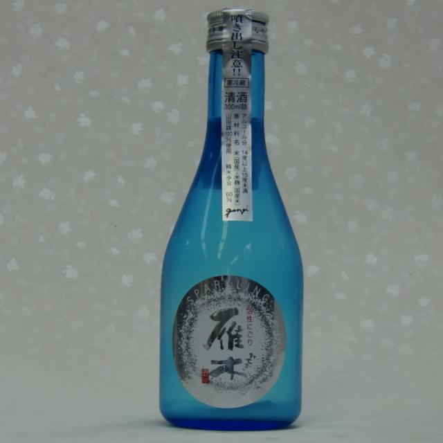 雁木 スパークリング 純米生原酒