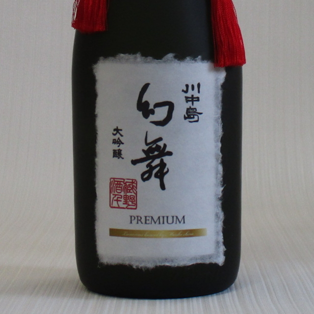 幻舞 香り酒 プレミアム レッテル