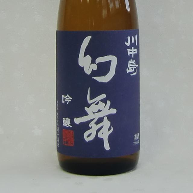 幻舞 川中島 吟醸