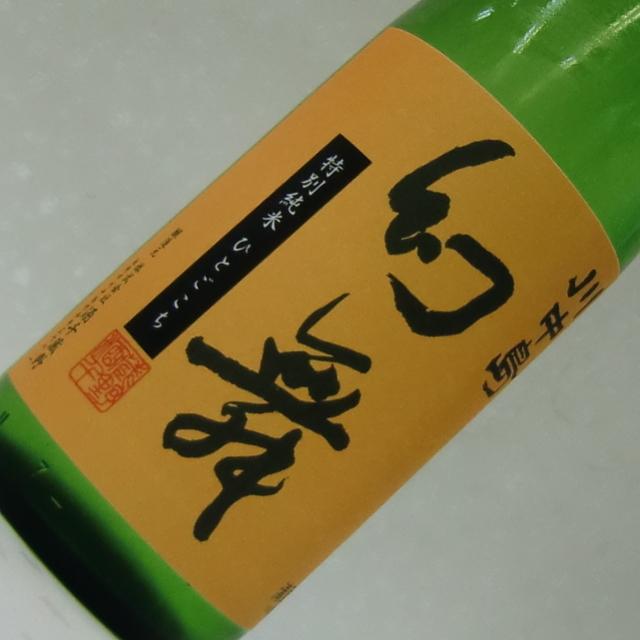 幻舞 ひとごこち 特別純米 無濾過生原酒