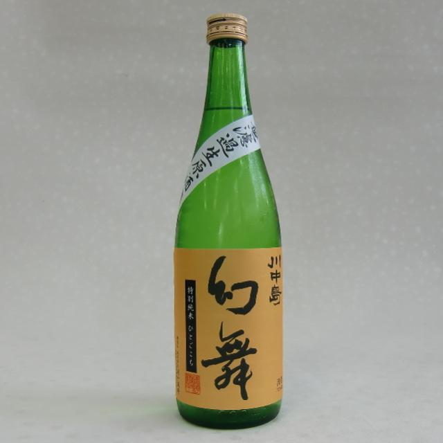 幻舞 ひとごこち 特別純米 無濾過生原酒720