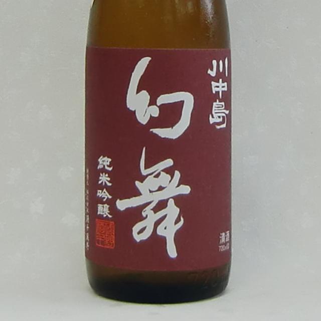 幻舞 川中島 純米吟醸 生原酒