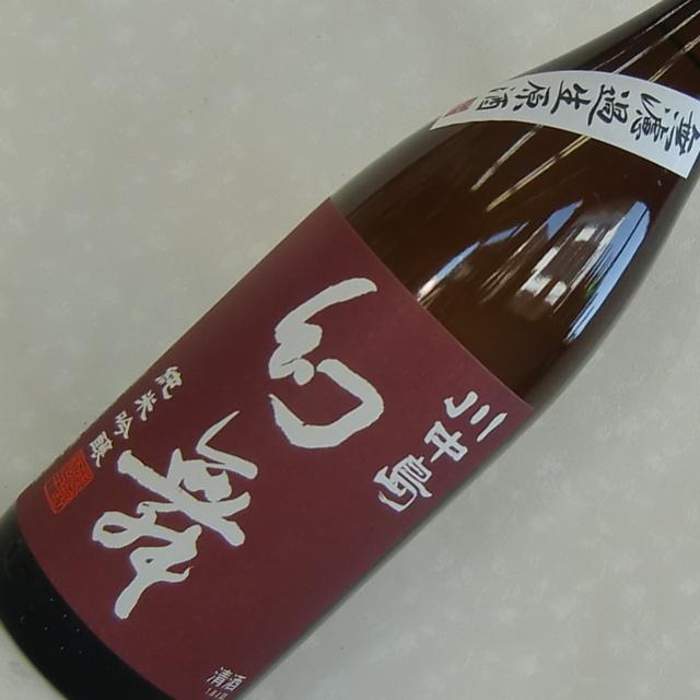 幻舞 純米吟醸 生原酒1800