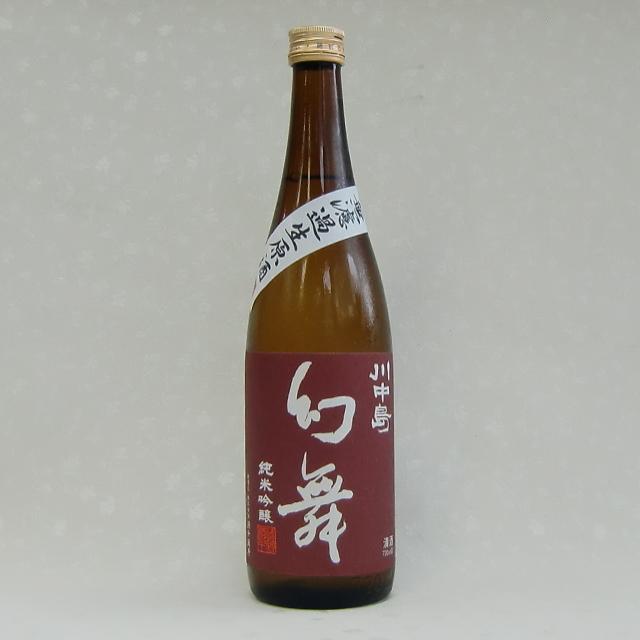 幻舞 川中島 純米吟醸 生原酒720