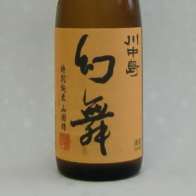 幻舞 川中島 特別純米 生原酒