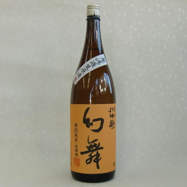 幻舞 特別純米 生原酒1800