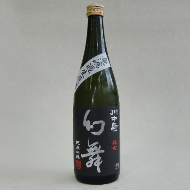 幻舞 雄町 純米吟醸 無濾過生原酒