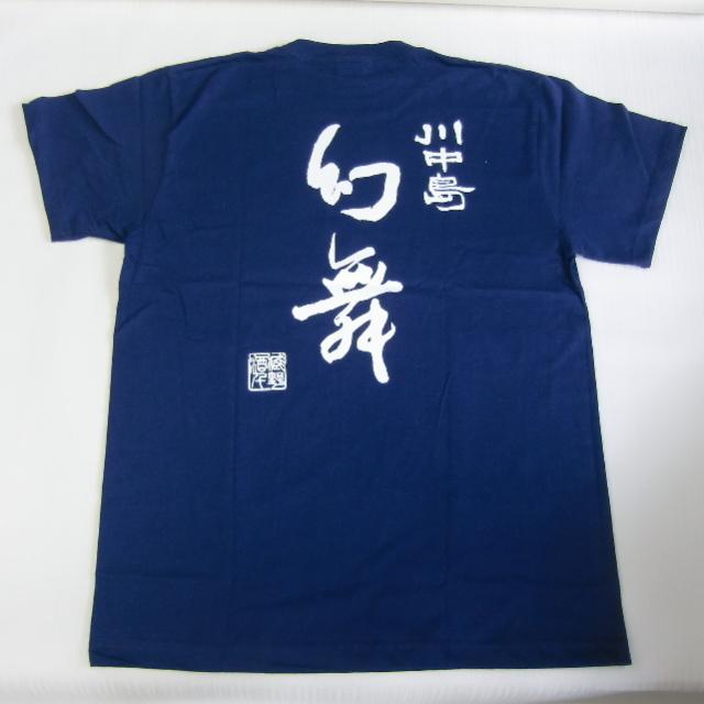 幻舞 Tシャツ