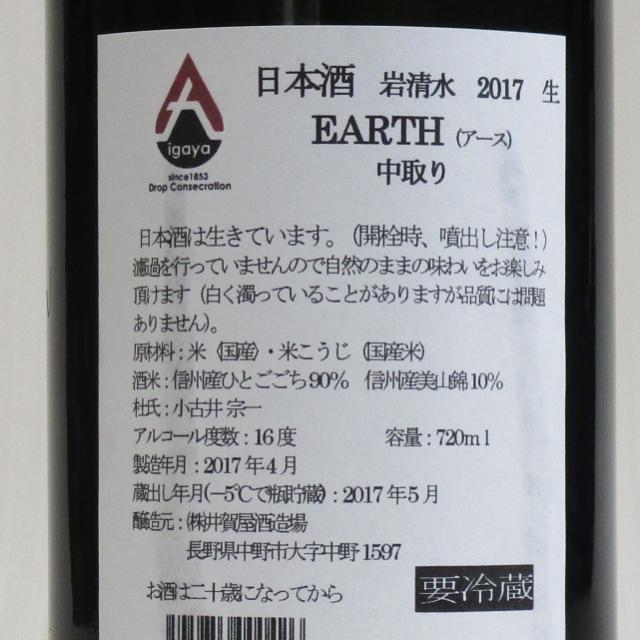 岩清水EARTH