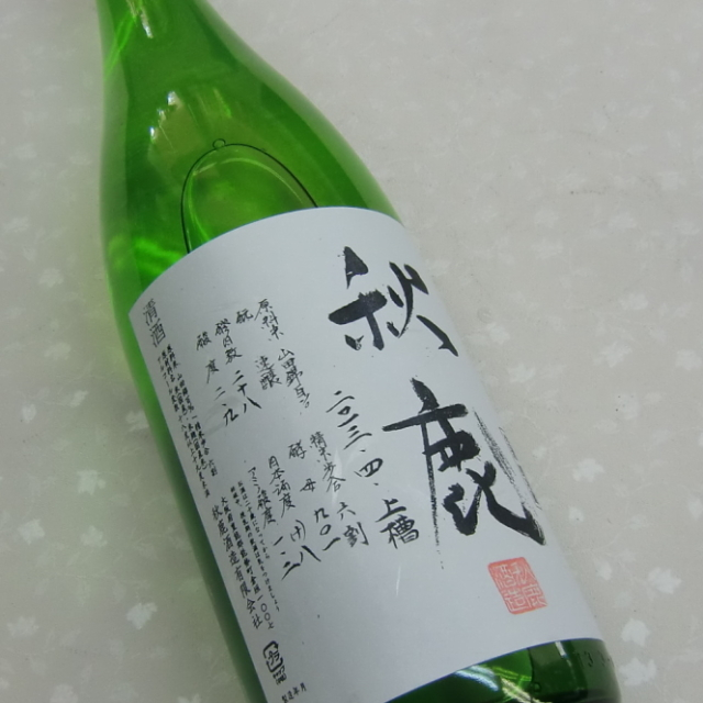 秋鹿 純米吟醸 生原酒